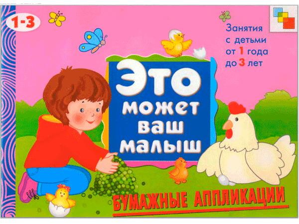 Бумажные аппликации, книга для детей 1-3 лет