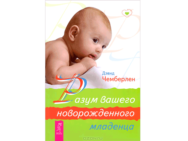 Дэвид Чемберлен Разум вашего новорожденного ребенка