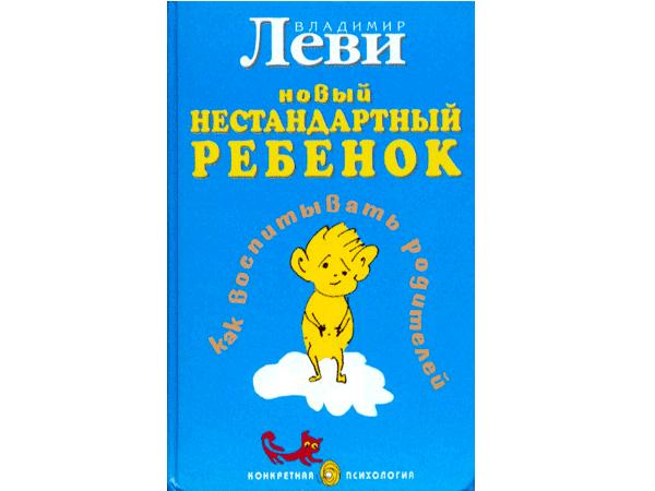 Владимир Львович Леви Как воспитывать родителей или новый нестандартный ребенок - скачать