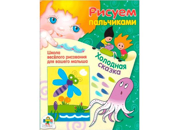 """Детские рисунки пальчиками """"Холодная сказка"""""""