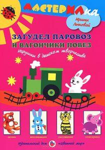 игрушки в детском творчестве