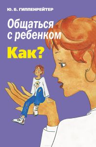 kak-obshchatsya-s-rebenkom