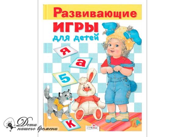 Скачать Е. Шарикова - Развивающие игры для детей