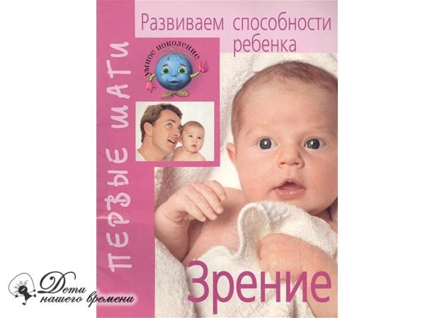 книга Развиваем способности ребёнка. Зрение