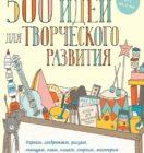 Коннер Бобби. 500 идей для творческого развития — скачать бесплатно