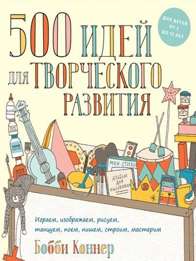 500 идей для творческого развития детей