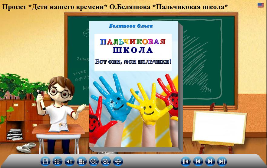 """3д-книги """"Пальчиковая школа"""" автор Беляшова Ольга"""