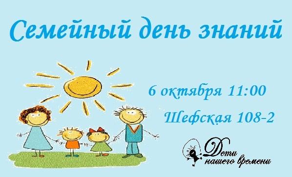 Семейный день знаний