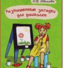 Иванова Н. В. Разноцветные загадки для дошколят — скачать бесплатно