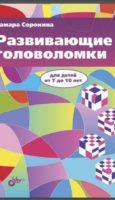 Т. Сорокина. Развивающие головоломки для детей от 7 до 10 лет  — Скачать бесплатно