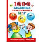 О. Новиковская. 1000 забавных пальчиковых игр (2010) — скачать книгу бесплатно