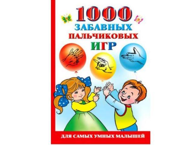 О. Новиковская - 1000 забавных пальчиковых игр