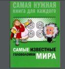 Андрей Ядловский и др | Самые известные головоломки мира  — Скачать бесплатно