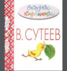 В. Сутеев: Сказки и картинки — Скачать книгу бесплатно