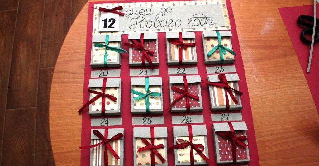 календарь ожидания для нового года