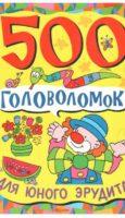 В.А.Смирнова. 500 головоломок для юного эрудита — скачать бесплатно