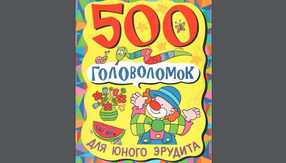 500 головоломок для юного эрудита