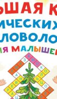 Большая книга логических игр и головоломок для малышей — Скачать бесплатно