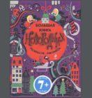 Фиона Уотт. Большая книга новогодних раскрасок и рисунков. Для детей от 7 лет  — скачать бесплатно