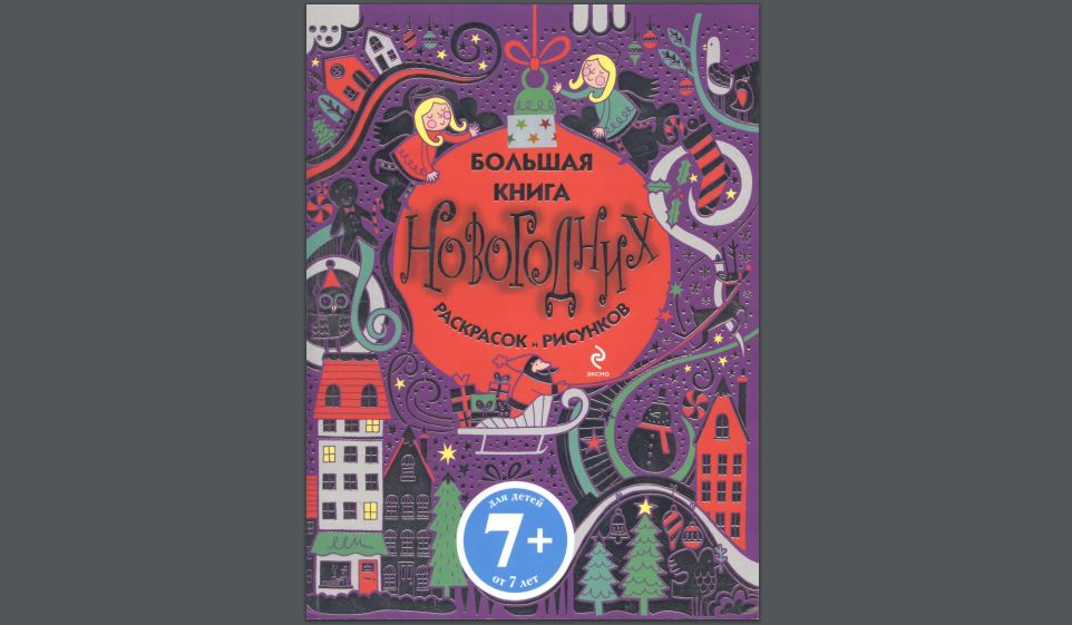 Большая книга новогодних раскрасок и рисунков. Для детей от 7 лет