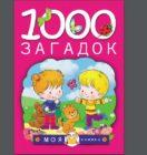 1000 загадок — Скачать бесплатно