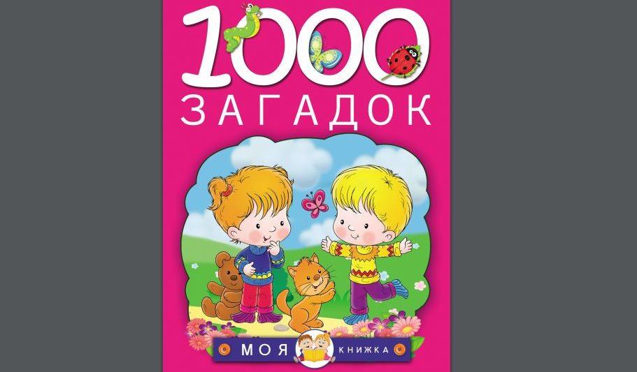 1000 загадок скачать книгу