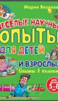 Мария Яковлева. Веселые научные опыты для детей и взрослых. Опыты в комнате — Скачать бесплатно