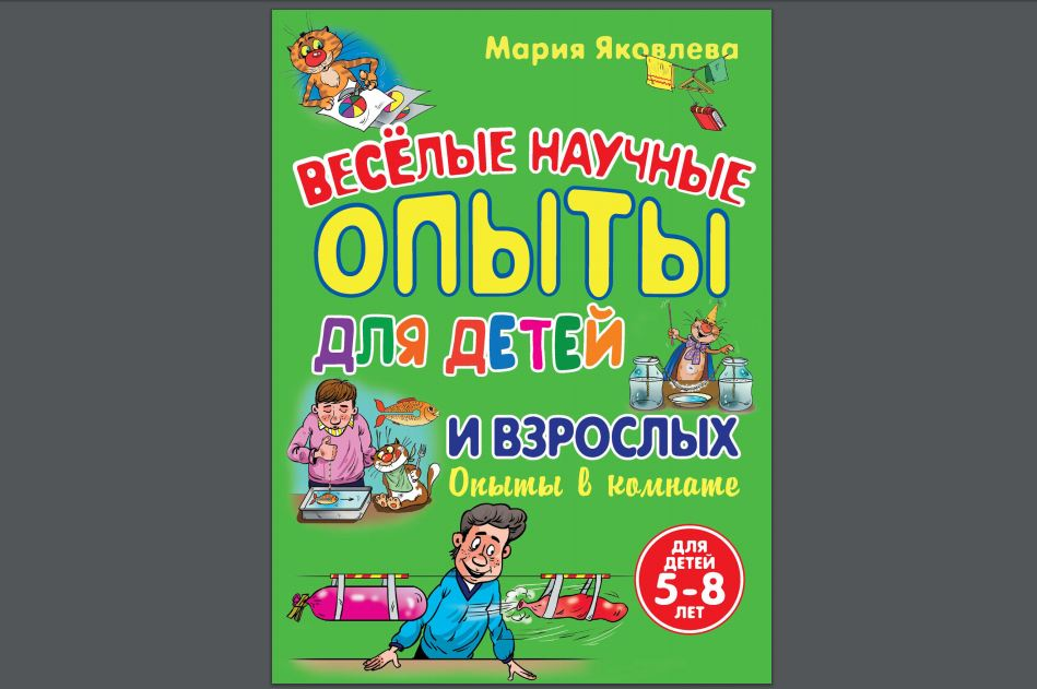 Опыты в комнате - книга экспериментов для детей 5-8 лет