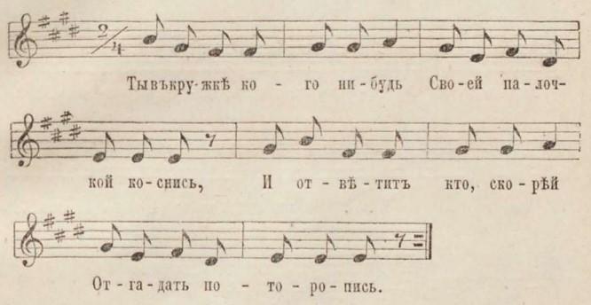 старинная игра Жмурки с другими правилами. ноты