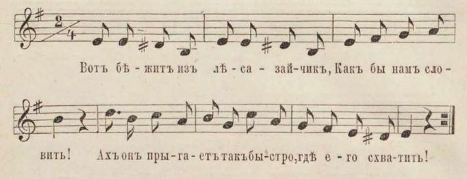русская игра Зайчик с пением