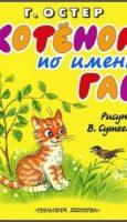 «Котёнок по имени Гав» Остер, скачать книгу бесплатно