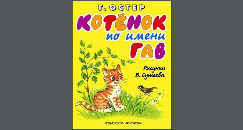 Котёнок по имени Гав, скачать книгу