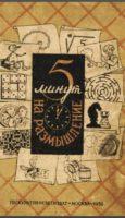 5 минут на размышление (1950) Б.И. Лихтер (ред.) — скачать бесплатно