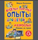 М. Яковлева «Веселые научные опыты для детей и взрослых. Опыты на кухне»