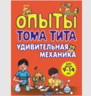 Скачать книгу «Опыты Тома Тита. Удивительная механика»