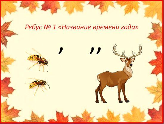 Ребусы про осень для детей