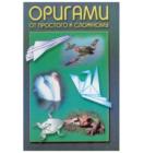 «Оригами. От простого к сложному» Скачать книгу