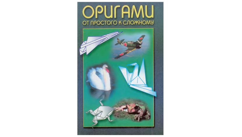 Книга Оригами. От простого к сложному