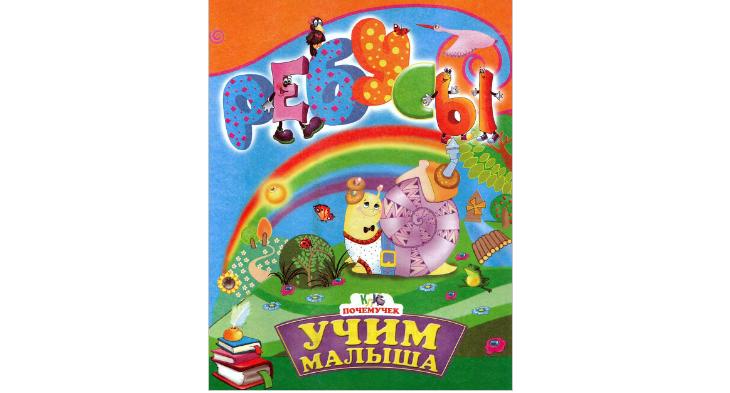 Ребусы Золочевская