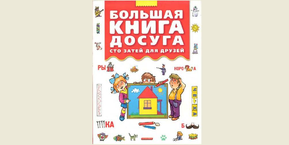 Большая книга досуга для детей