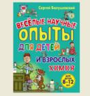 С. Болушевский «Химия. Веселые научные опыты для детей и взрослых»