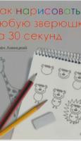 Линицкий П. — Как нарисовать любую зверюшку за 30 секунд