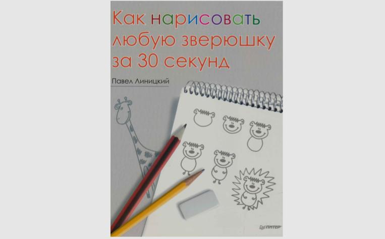 Линицкий П. - Как нарисовать любую зверюшку за 30 секунд