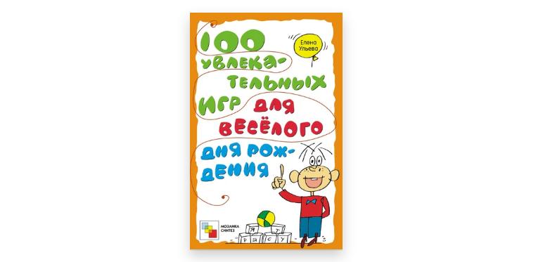 100 игр для веселого дня рождения