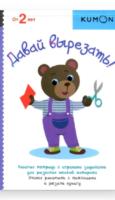 Давай вырезать! — рабочая тетрадь для детей от 2 лет