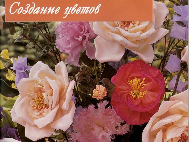 создание цветов из атласных лент - скачать книгу
