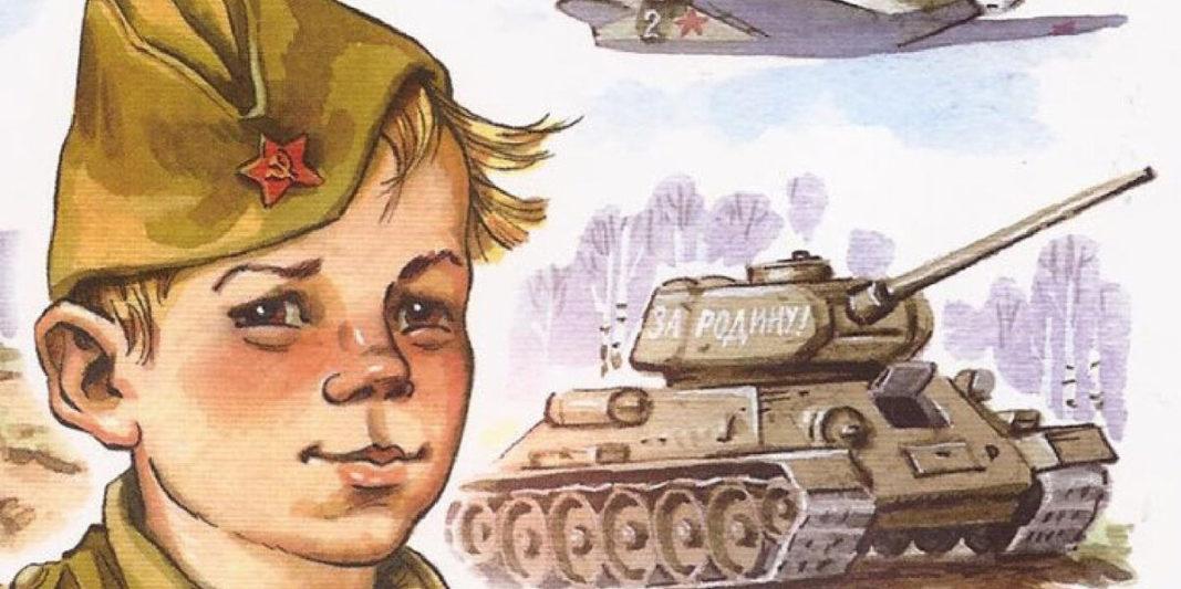 Рассказы о войне для маленьких детей