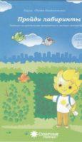 «Пройди лабиринты» — сборник для детей 3-5 лет