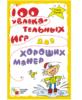 100 увлекательных игр для хороших манер