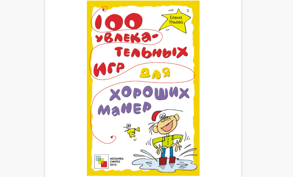 100 игр для хороших манер